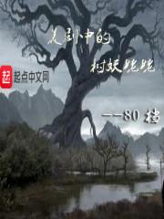 美剧中的树妖姥姥