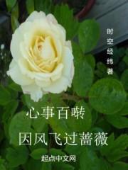 心事百啭因风飞过蔷薇
