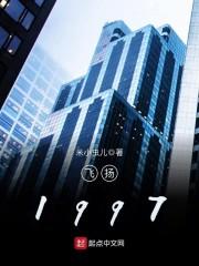 飞扬1997