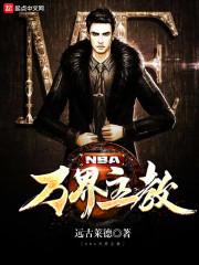 NBA万界主教