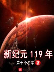 新纪元119年