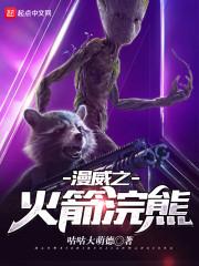 美漫之火箭浣熊