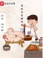 我就是卖猪肉的