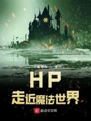 HP走近魔法世界