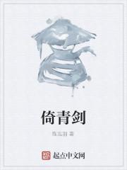 《倚青剑》作者:陈泓羽.QD