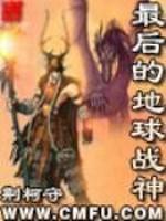 最后的地球战神