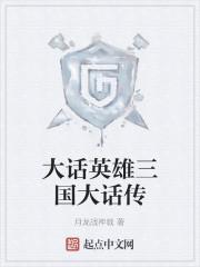 《大话英雄三国大话传》作者:月龙战神戟