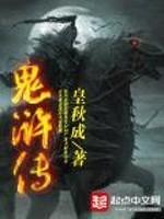 《鬼浒传》作者:皇秋成