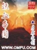 《铁血帝国》作者:月兰之剑