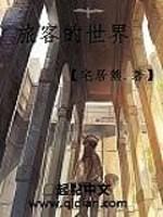 《旅客的世界》作者:宅居熊