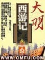 《大明西游记》作者:柳暗花溟
