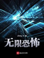 《无限恐怖》作者:zhttty