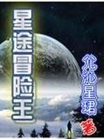 《星途冒险王》作者:尣沁星珺