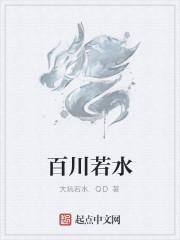 《百川若水》作者:大坑若水.QD