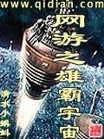 《网游之雄霸宇宙》作者:清水小蝌蚪