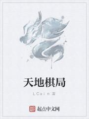 《天地棋局》作者:LCain