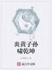 《炎黄子孙啸乾坤》作者:誓言青龙