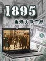 《1895》作者:香港大亨