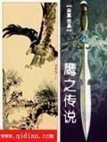 《鹰翼传说》作者:白翼.QD