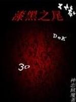 《漆黑之尾》作者:神恋狱魔