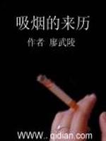 《吸烟的来历》作者:廖武陵