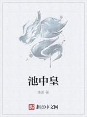《池中皇》作者:缘原