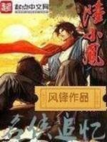 《陆小凤名侠追忆》作者:风锋