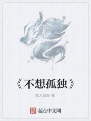 《《不想孤独》》作者:牧人狐狸