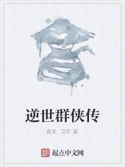 《逆世群侠传》作者:晋龙.QD