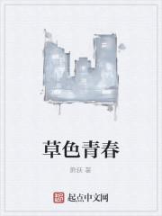 《草色青春》作者:萧荻