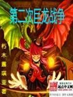 《第二次巨龙战争》作者:朽木露琪亚.QD