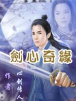 《逆神赋》作者:心剑传人