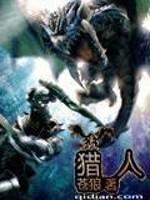《猎人》作者:苍狼