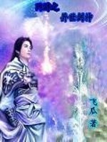 《网游之异世剑神》作者:月七神