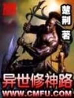 《异世修神路》作者:楚荆