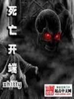《死亡开端》作者:zhttty