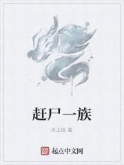 《赶尸一族》小说封面