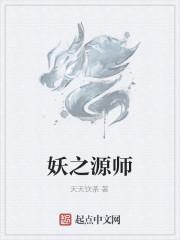 《妖之源师》小说封面