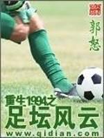 《重生1994之足坛风云》作者:郭怒