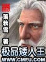 《极品矮人王》作者:萧秋雪
