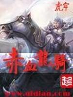《赤血龙骑》作者:虎牢