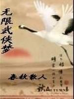 《无限武侠梦》作者:春秋散人