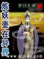 《炼妖壶在异界》作者:梦回炎黄