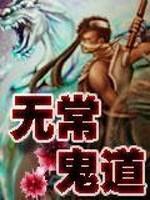 《无常鬼道》小说封面