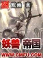 《妖兽帝国》作者:默幽
