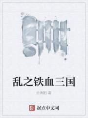 《乱之铁血三国》作者:云清阳