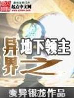 《异界之地下领主》作者:变异银龙