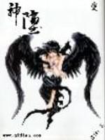 《神堕2010》作者:段帅