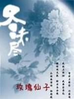 《冬未尽》小说封面