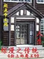 《综漫之传统人生》小说封面